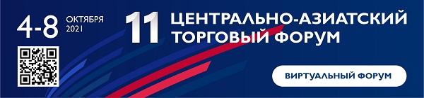 CA Trade Forum ru