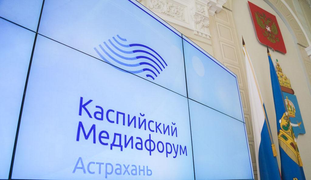 Каспийский медиафорум пройдет в конце октября
