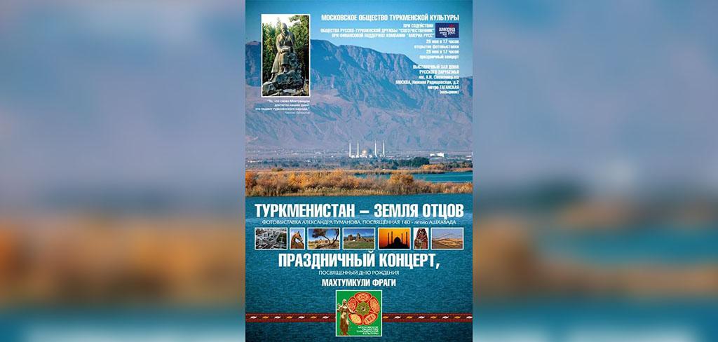 Московское общество туркменской культуры организовало праздничные мероприятия