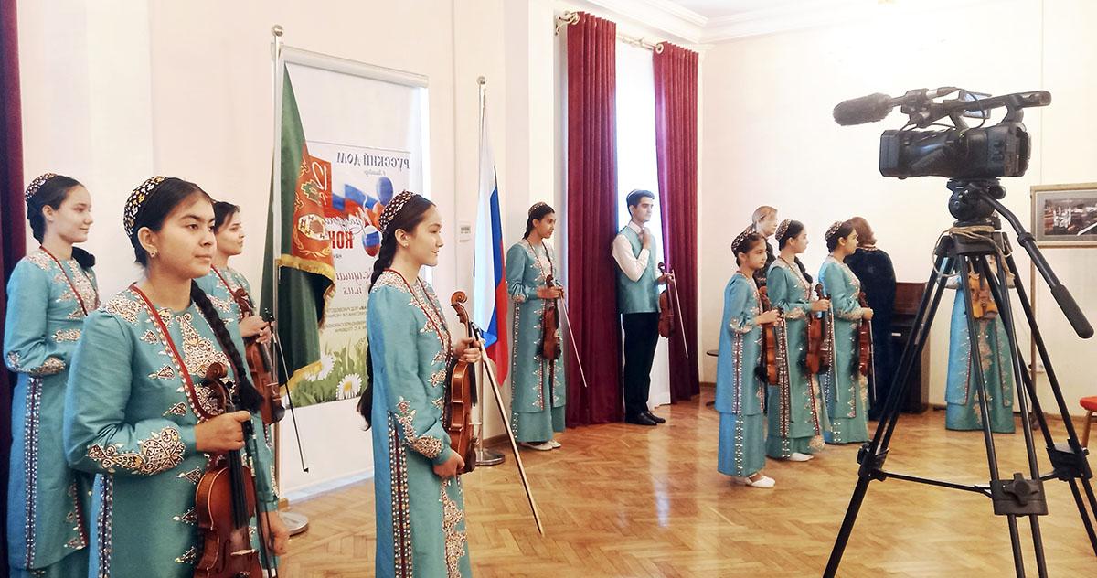 От сердца Туркмении к сердцу России