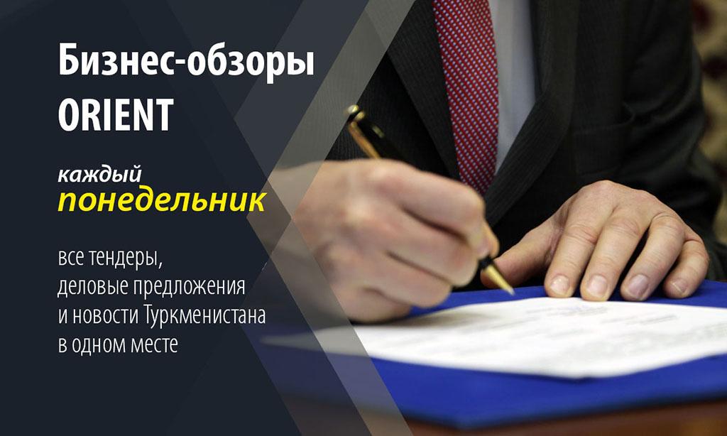 Бизнес-обзор: 15 тендеров и старт нового проекта по освоению газовых месторождений в Туркменистане