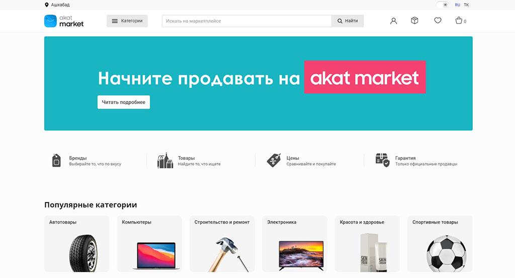ФОТО 2 15092021 онлайн торговля акат маркет туркменистан.jpg