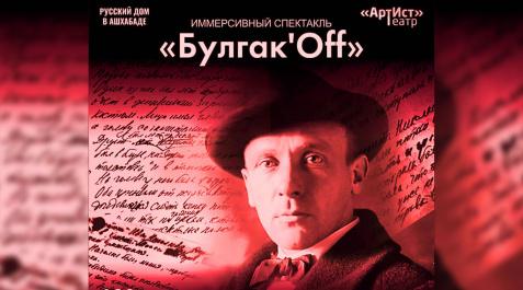 В Ашхабаде представили театральный ремейк по Булгакову
